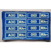 Шеврон группы крови A(II) Rh+ / O(I) Rh+