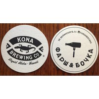 Подставка под пиво Kona Brewing /Фарш & Бочка/