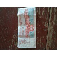 Лотерейный билет.1971.