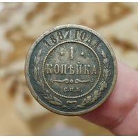 1 копейка 1887