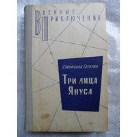 Станислав Гагарин Три лица Януса // Серия: Военные приключения