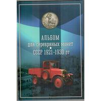 Альбом коррекс для серебряных монет СССР 1921-1930 гг на 35 монет