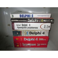 Книги по Delphi, 6 штук одним лотом