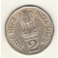 2 рупии 1995 г. МД: Бомбей.