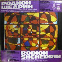Родион Щедрин / Концерт 2 для фортепьяно с оркестром, Анна Каренина,романтическая музыка