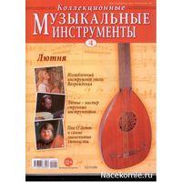 Коллекционные музыкальные инструменты 4 - Лютня