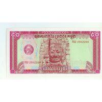 Камбоджа, 50 риелей 1979 год.