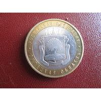 10 рублей.2007года.Липетская область.