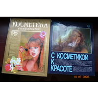 Пара книг про косметику