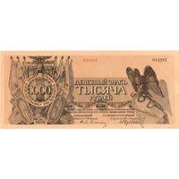 Полевое казначейство СЗ фронта (Юденич), 1 000 рублей, 1919 г. Состояние!
