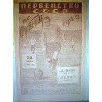 20.06.1949--Зенит Ленинград--Динамо Минск