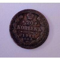 20 копеек 1912 года СПБ-ЭБ
