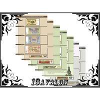 Листы 9 шт для банкнот СССР с 1961 по 1991гг Коллекционеръ 7 Коллекционер комплект листов