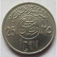Саудовская Аравия 25 халалов 1397 (1977)