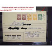 Беларусь марка с перевернутой надпечаткой и контрольным знако на полях на письме прошедшем реальную почту Погоня редкость