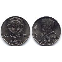 Рубль 1991, СССР, Медно-никель, UNC-, 550 лет со дня рождения А. Навои