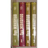 Луи Жаколио. Собрание сочинений в 4 томах (комплект из 4 книг).указана цена 1 тома.