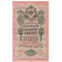 10 рублей 1909 года ЗФ 820093 Шипов - Софронов