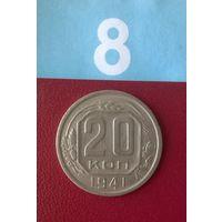 20 копеек 1941 года СССР. Красивая монета!