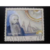 Латвия 2002 мореплаватель