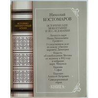 Книга Костомаров Н. Исторические монографии и исследования 240 стр.