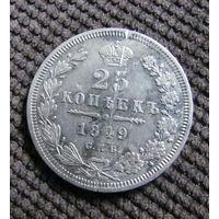 25 копеек 1849 г. СПБ ПА.