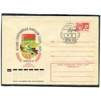 1975 Конверт СГ. Летняя спартакиада народов СССР. Минск