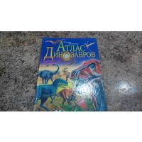 Детская энциклопедия про динозавров - атлас - большой формат, крупный шрифт