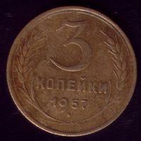 3 копейки 1957 год 18-5