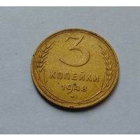 Старт с 1 рубля. 3 копейки 1948 год.