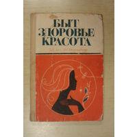 Д.Ласс - Советы косметолога, Москва-70