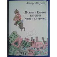 """Поплавская Н. Комплект """"Линдгрен А. Малыш и Карлсон, который живет на крыше"""". 16 открыток."""