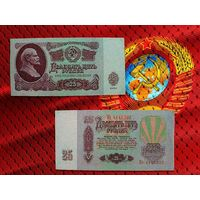 СССР 25 Рублей 1961 aUNC P234