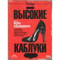 Высокие каблуки / Tacones lejanos / High Heels (Педро Альмодовар) DVD-9