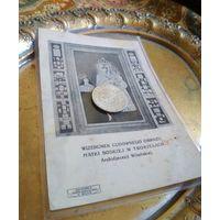 Икона Трокельская Богородица, старинная, образ шкаплер, открытка, Трокели песня молитва 14 * 9.5 см. Оторван уголок (см. фото) РЕДКОСТЬ