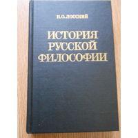 Лосский Н.О. История русской философии.
