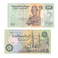 Банкнота Египет 50 пиастров 2007 UNC ПРЕСС фараон Рамсес II