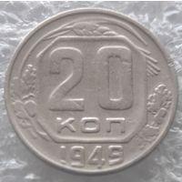 20 копеек 1949 года.