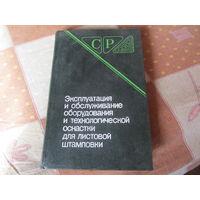 Эксплуатация и обслуживание оборудования и технологической оснастки для листовой штамповки
