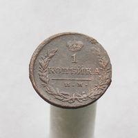 1 копейка 1821 ИМ ЯВ