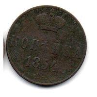 РОССИЙСКАЯ ИМПЕРИЯ 1 КОПЕЙКА 1854