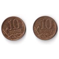 10 копеек 2011 ММД М РФ Россия