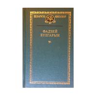 "Фадзей Булгарын, серыя ""Беларускi кнiгазбор"" (2003)"