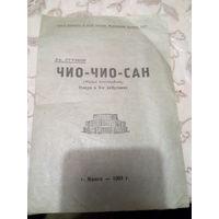 Програмка в театр г.Минск 1953г.