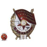 Орден Боевое Красное знамя СССР #2 (1933-1943) винтовой (КОПИЯ)