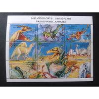 Грузия 1995 Динозавры 2-й выпуск малый лист