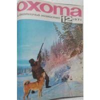 "Журнал ""Охота"", подшивка за 1971 год."
