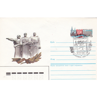 ХМК с ОМ СССР 1985 Волоколамск. (СГ- Волоколамск 1985)