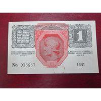 1 крона 1916 Австро-Венгрия с надпечаткой