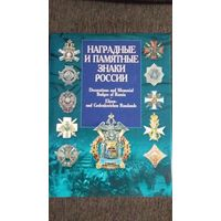 Ордена и медали ( справочники )